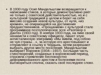 В 1930 году Осип Мандельштам возвращается к написанию стихов, в которых демон...