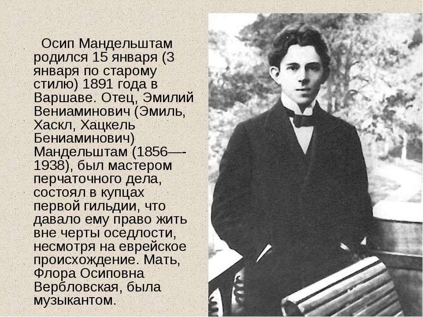 Осип Мандельштам родился 15 января (3 января по старому стилю) 1891года в Ва...