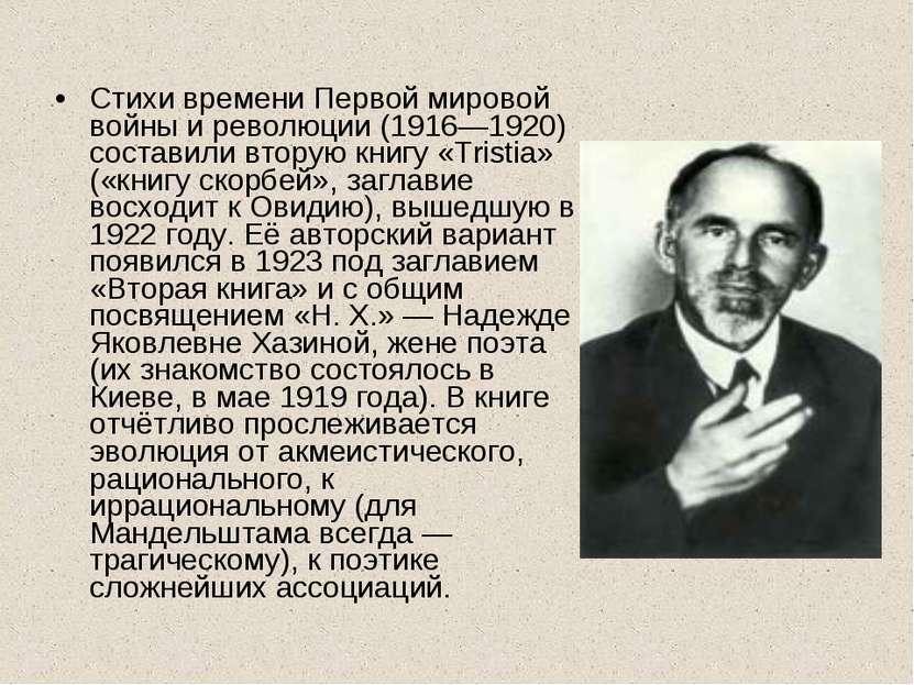 Стихи времени Первой мировой войны и революции (1916—1920) составили вторую к...
