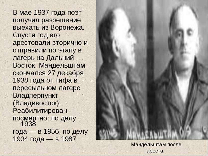 Мандельштам после ареста. В мае 1937 года поэт получил разрешение выехать из ...