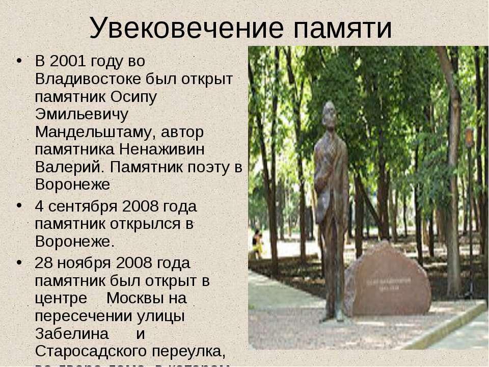 Увековечение памяти В 2001 году во Владивостоке был открыт памятник Осипу Эми...
