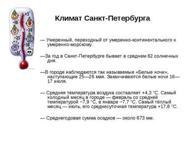 Климат Санкт-Петербурга — Умеренный, переходный от умеренно-континентального ...
