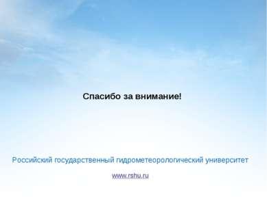 Спасибо за внимание! Российский государственный гидрометеорологический универ...