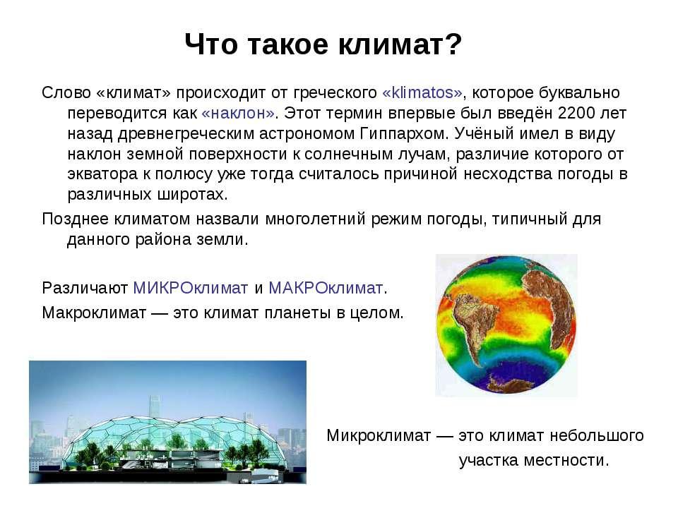 Что такое климат? Слово «климат» происходит от греческого «klimatos», которое...