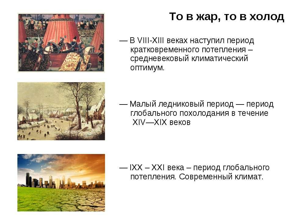 То в жар, то в холод — В VIII-XIII веках наступил период кратковременного пот...