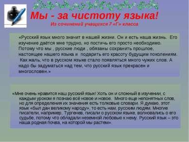 Мы - за чистоту языка! Из сочинений учащихся 7 «Г» класса «Русский язык много...