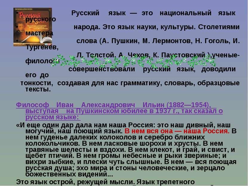 Русский язык — это национальный язык русского народа. Это язык науки, культур...