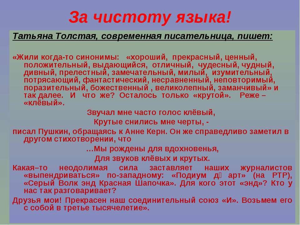 За чистоту языка! Татьяна Толстая, современная писательница, пишет: «Жили ког...