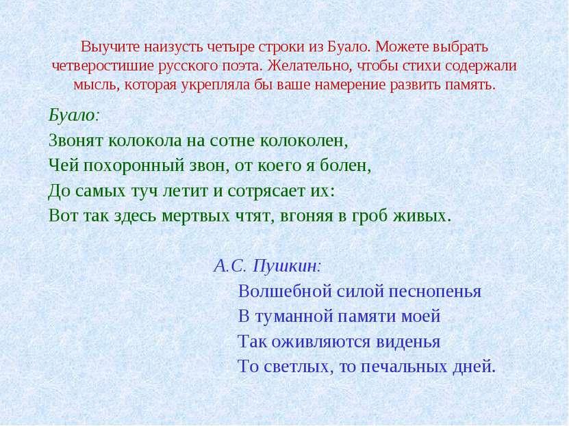 Выучите наизусть четыре строки из Буало. Можете выбрать четверостишие русског...