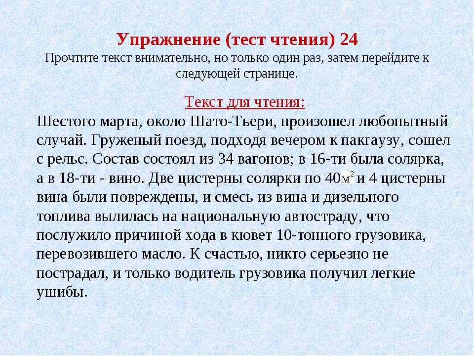 Упражнение (тест чтения) 24 Прочтите текст внимательно, но только один раз, з...