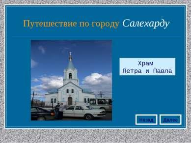 Храм Петра и Павла Далее Назад Путешествие по городу Салехарду