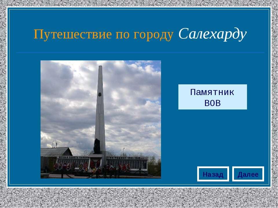 Памятник ВОВ Далее Назад Путешествие по городу Салехарду