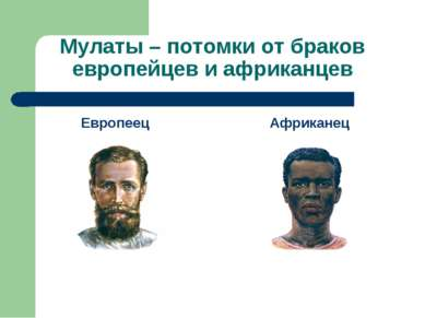 Мулаты – потомки от браков европейцев и африканцев Европеец Африканец