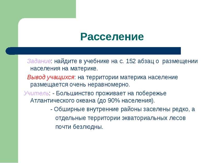Расселение Задание: найдите в учебнике на с. 152 абзац о размещении населения...