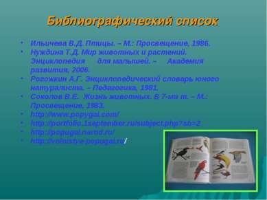 Библиографический список Ильичева В.Д. Птицы. – М.: Просвещение, 1986. Нуждин...