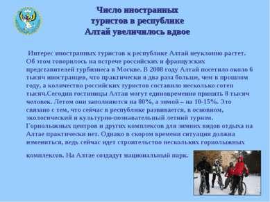 Число иностранных туристов в республике Алтай увеличилось вдвое Интерес иност...