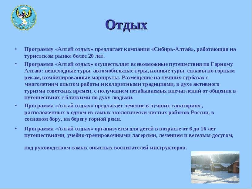 Отдых Программу «Алтай отдых» предлагает компания «Сибирь-Алтай», работающая ...