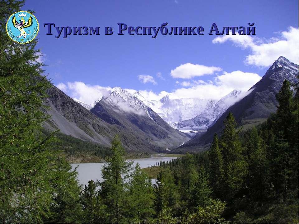 Туризм в Республике Алтай