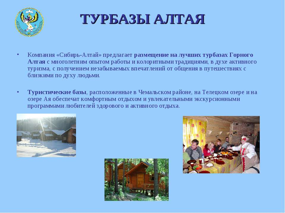 ТУРБАЗЫ АЛТАЯ Компания «Сибирь-Алтай» предлагает размещение на лучших турбаза...