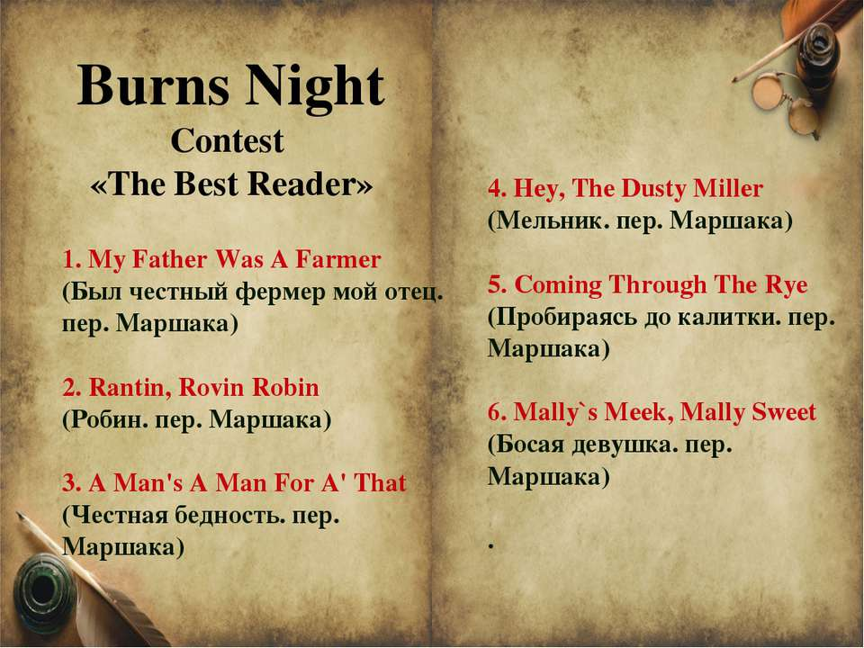 Burns Night Contest «The Best Reader» 1. My Father Was A Farmer (Был честный ...