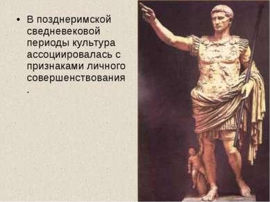 В позднеримской сведневековой периоды культура ассоциировалась с признаками л...