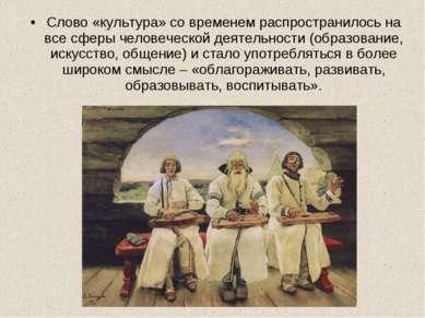 Слово «культура» со временем распространилось на все сферы человеческой деяте...