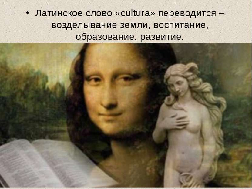 Латинское слово «cultura» переводится – возделывание земли, воспитание, образ...