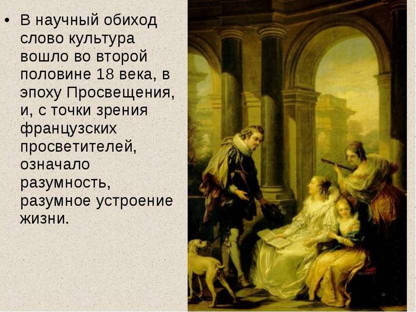 В научный обиход слово культура вошло во второй половине 18 века, в эпоху Про...