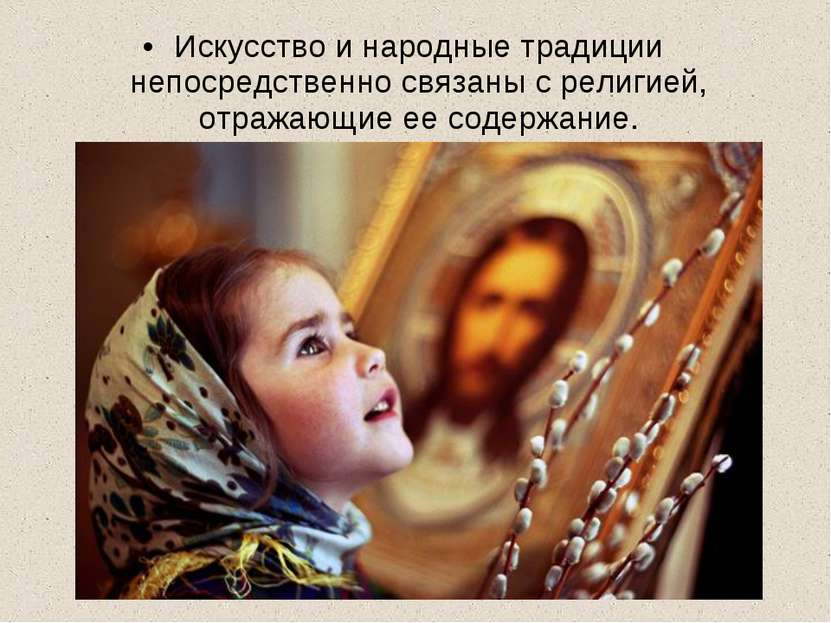 Искусство и народные традиции непосредственно связаны с религией, отражающие ...