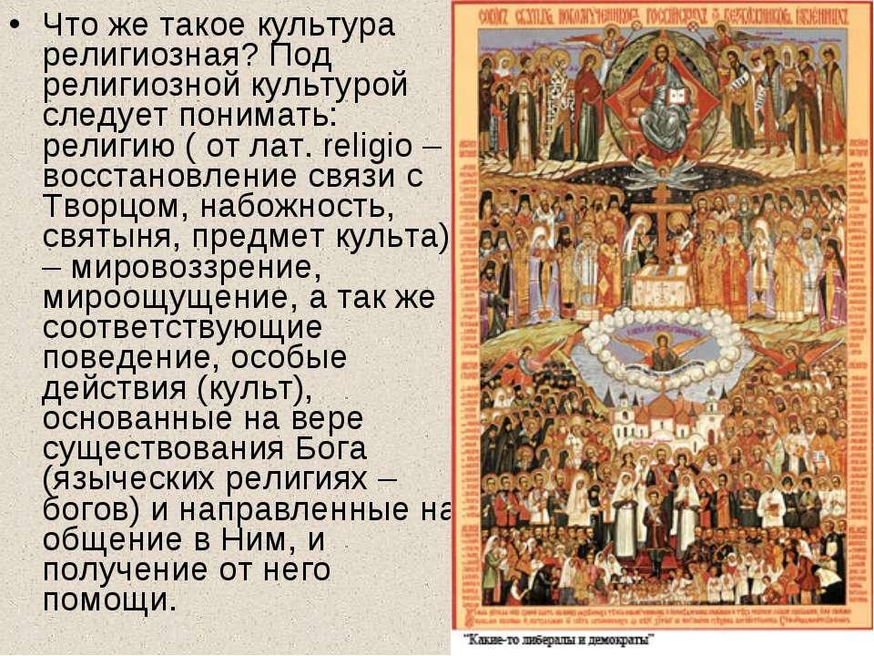 Что же такое культура религиозная? Под религиозной культурой следует понимать...