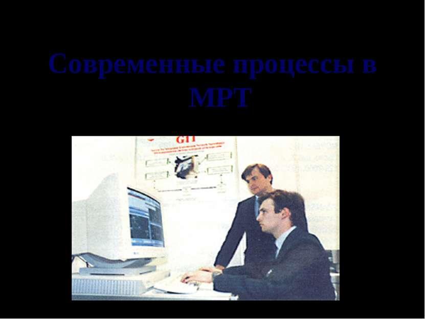 Современные процессы в МРТ