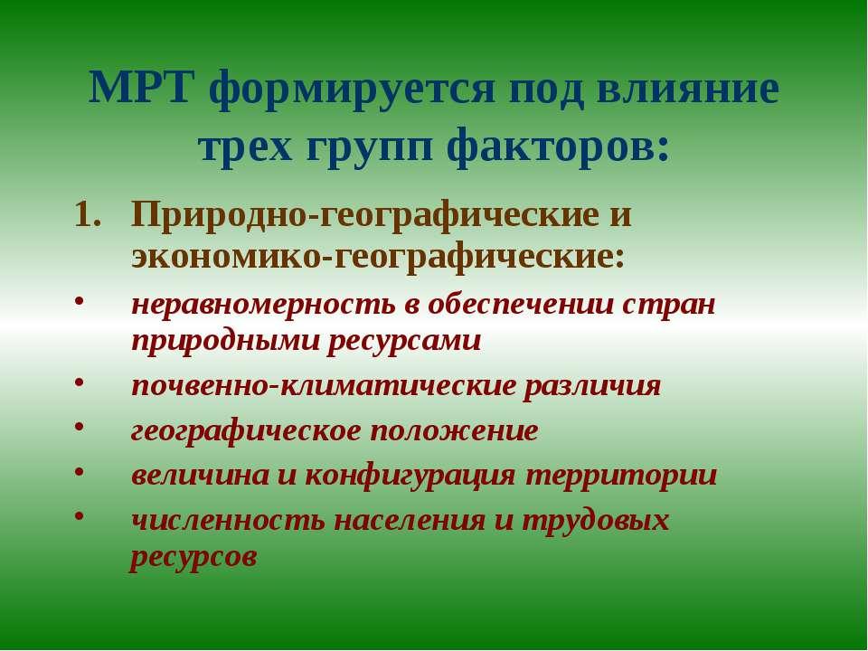 МРТ формируется под влияние трех групп факторов: Природно-географические и эк...