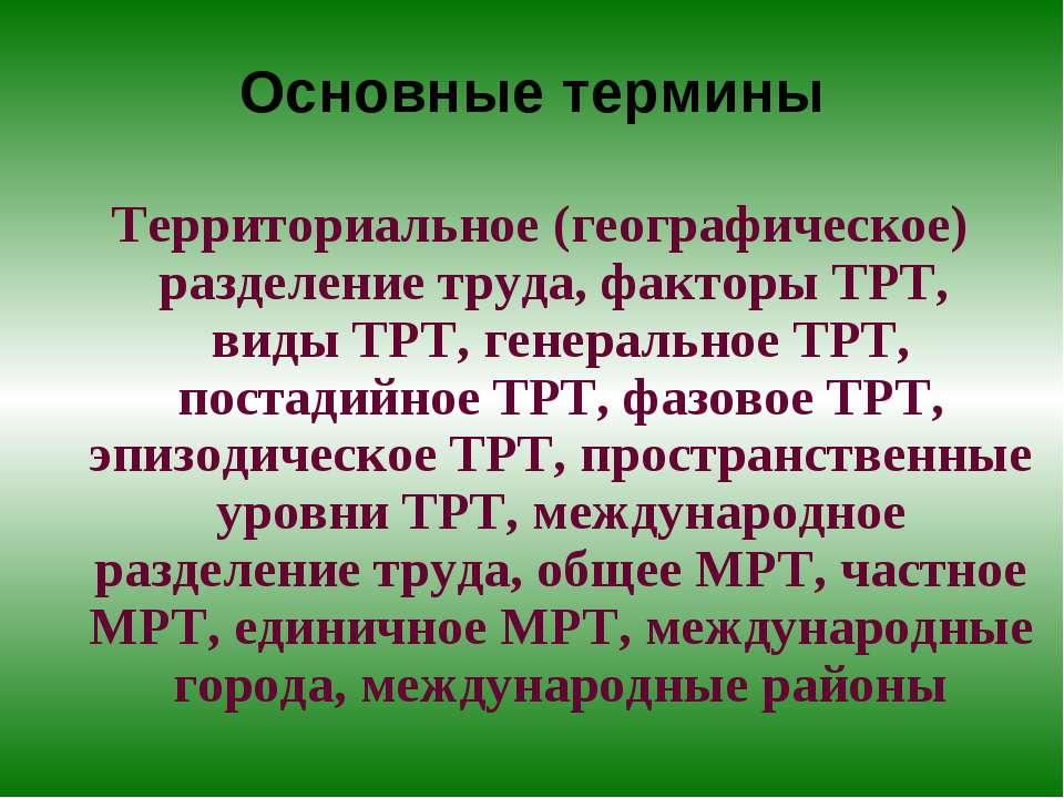Основные термины Территориальное (географическое) разделение труда, факторы Т...