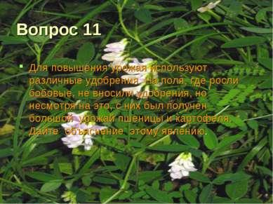 Вопрос 11 Для повышения урожая используют различные удобрения. На поля, где р...