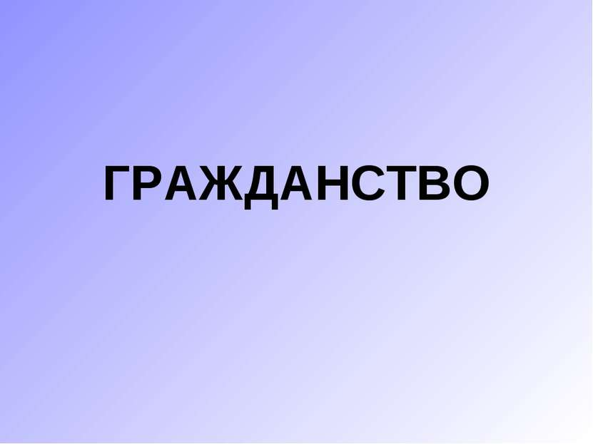 ГРАЖДАНСТВО