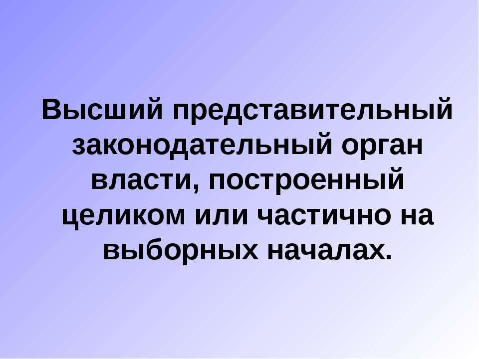Высший представительный законодательный орган власти, построенный целиком или...