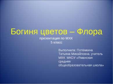 Богиня цветов – Флора презентация по МХК 5 класс Выполнила: Потёмкина Татьяна...