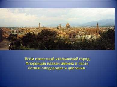 Всем известный итальянский город Флоренция назван именно в честь богини плодо...