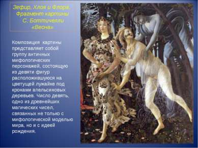 Зефир, Хлоя и Флора. Фрагмент картины С. Боттичелли «Весна» Композиция карти...