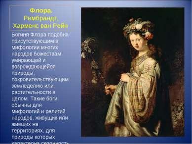 Флора. Рембрандт, Харменс ванРейн Богиня Флора подобна присутствующим в миф...