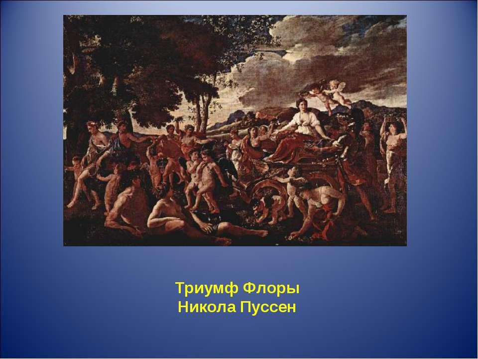 Триумф Флоры Никола Пуссен