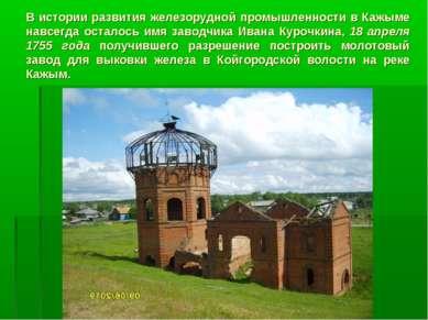 В истории развития железорудной промышленности в Кажыме навсегда осталось имя...