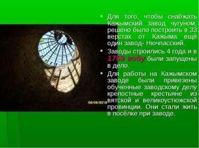 Для того, чтобы снабжать Кажымский завод чугуном, решено было построить в 33 ...
