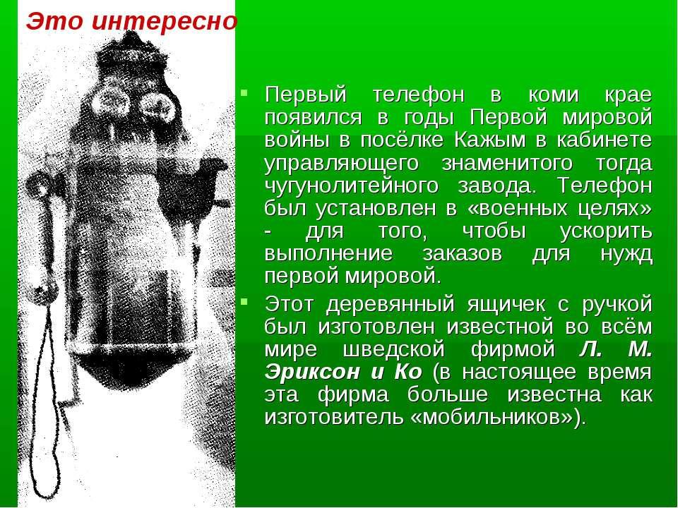 Первый телефон в коми крае появился в годы Первой мировой войны в посёлке Каж...