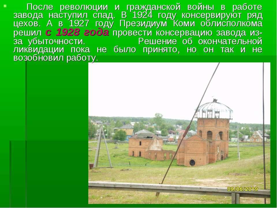После революции и гражданской войны в работе завода наступил спад. В 1924 год...