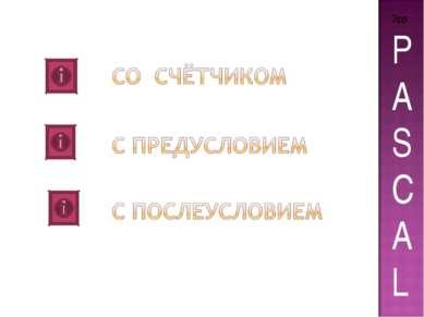 Зpp PA S C A L