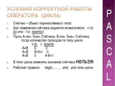 Счётчик – объект перечисляемого типа! Шаг изменения счётчика задается атомати...