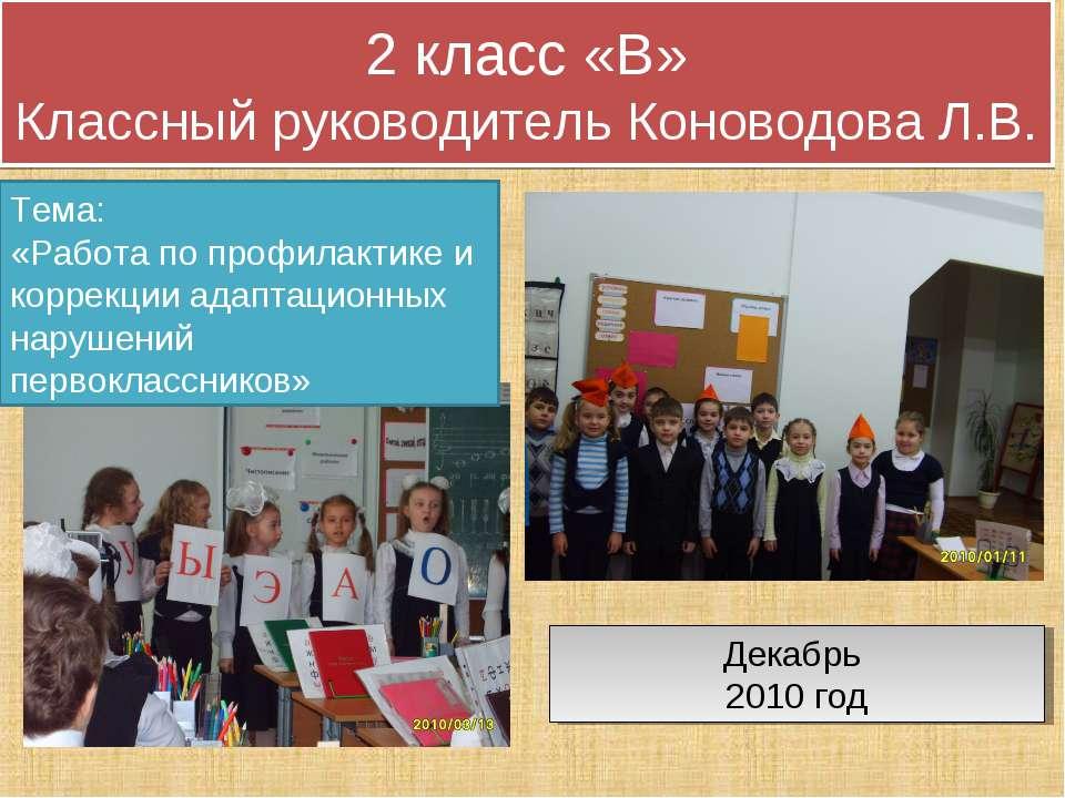 2 класс «В» Классный руководитель Коноводова Л.В. Тема: «Работа по профилакти...