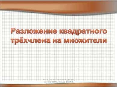Козак Татьяна Ивановна, учитель математики МОУ СОШ №20 пгт Прогресс Амурской ...