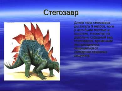 Стегозавр Длина тела стегозавра достигала 9 метров, ноги у него были толстые ...